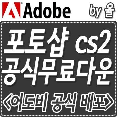 포토샵 cs2 무료설치 합법적인 설치 방법 : 네이버 블로그