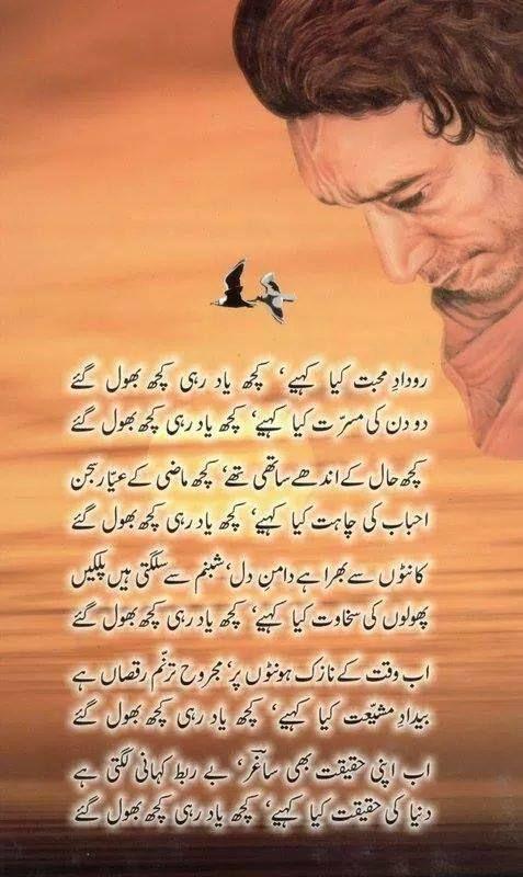 Urdu poetry... luvd d last 2 lines♥ | Poetry | Urdu poetry ...