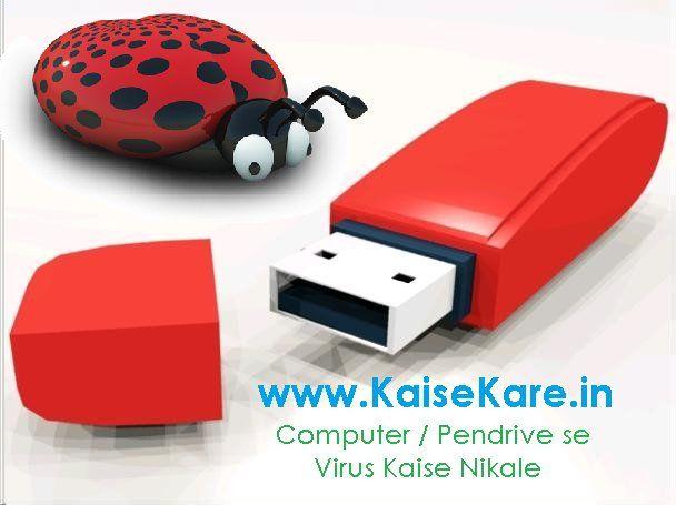 Virus Kaise Nikale – Computer PC Laptop Pen Drive – Hindi Me