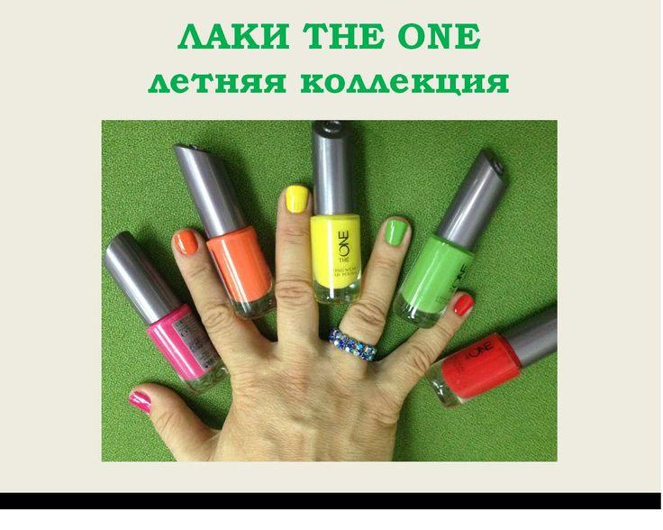 Лак для ногтей The ONE Летняя Коллекция + покрытие с эффектом гель-лака