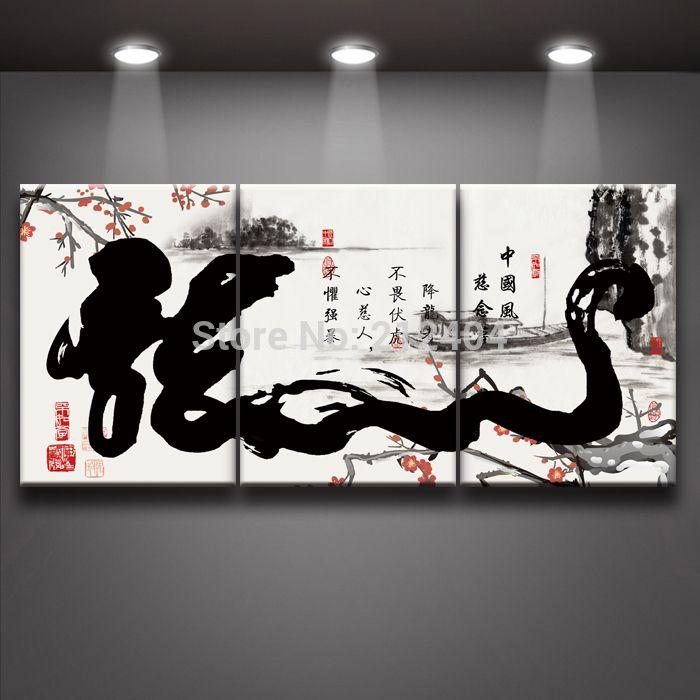 3 панели китайская каллиграфия  дракон  холст картины HD печатает искусства для гостиной офиса отделки стен