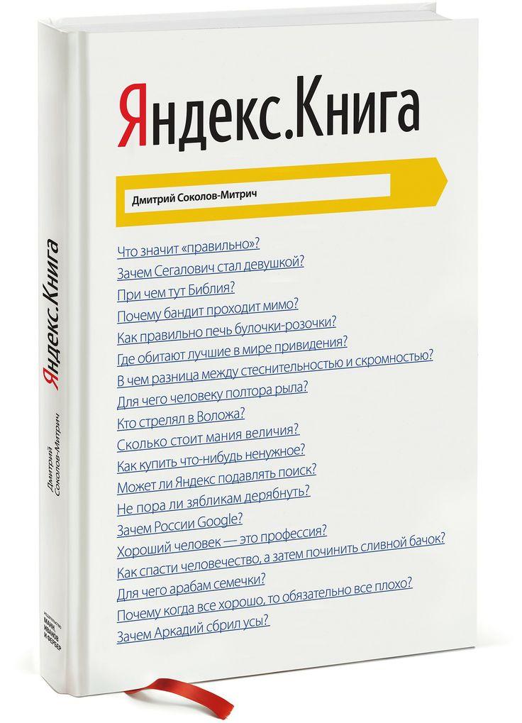 «Яндекс.Книга» — история о том, как создавалась российская ИТ-индустрия