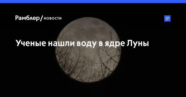 В образцах лунного грунта ученые нашли водород, аналогичный земному.                        Как сообщают СМИ, полученные результаты исследования говорят о том, что в мантии и ядре естественного спутника Земли присутствуют большие запасы воды.