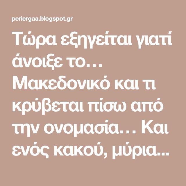 Τώρα εξηγείται γιατί άνοιξε το… Μακεδονικό και τι κρύβεται πίσω από την ονομασία… Και ενός κακού, μύρια επονται για την Ελλάδα…