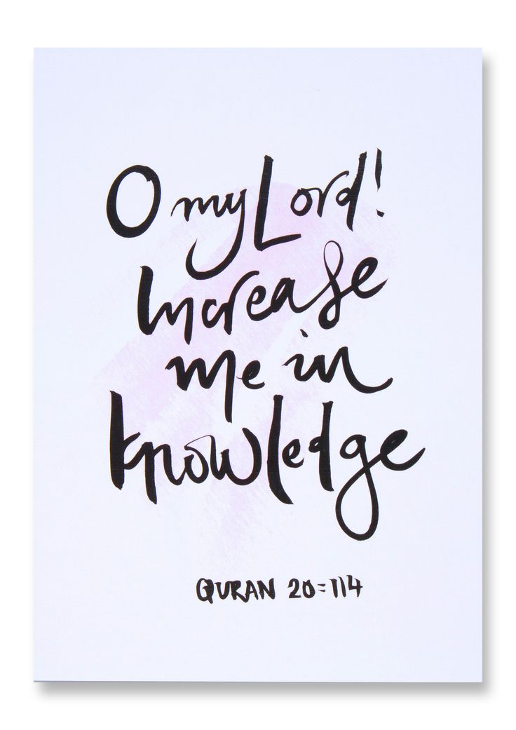 Increase Me In Knowledge - Islamic Art Print