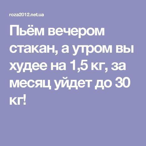 Пьём вечером стакан, а утром вы худее на 1,5 к….