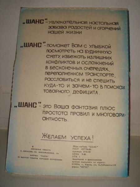 Шанс. Настольные игры СССР - http://samoe-vazhnoe.blogspot.ru/