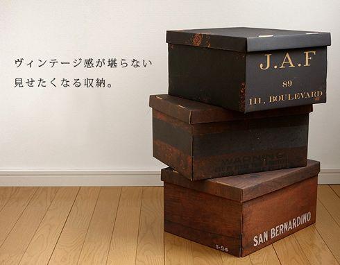古い木箱に収納しよう。 Folding Box - まとめのインテリア / デザイン雑貨とインテリアのまとめ。