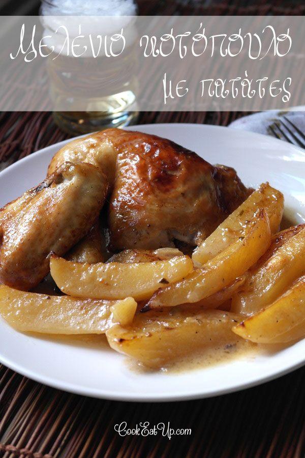 Κοτόπουλο με μέλι και μουστάρδα στο φούρνο με πατάτες - cookeatup