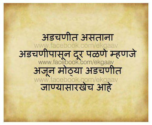 Marathi Quotes SMS