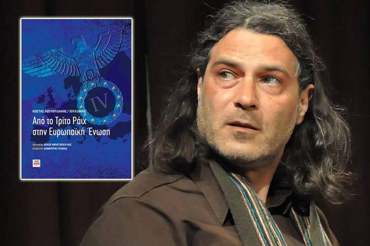 Οι εκδόσεις ΚΨΜ παρουσιάζουν στο Polis Art Cafe το βιβλίο του Κώστα Λουλουδάκη, «Από το Τρίτο Ράιχ στην Ευρωπαϊκή Ένωση».