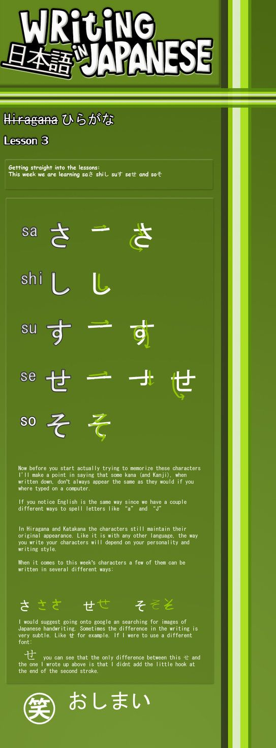 Writing Japanese- Lesson 3 by emm2341 on DeviantArt