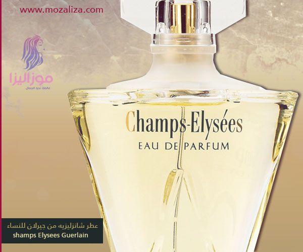 عطر شانزليزيه من افضل العطور النسائية Wine Bottle Perfume Bottles Eau De Parfum