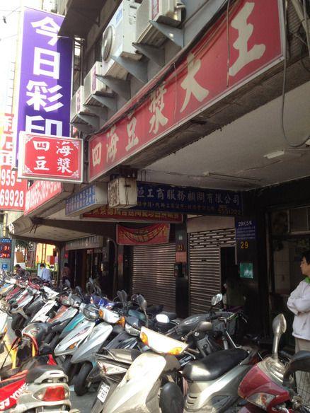 台湾の朝、平日は車やバイクが道路に溢れてますが、土日は交通量もぐっと減り静かになります。休日の朝の散歩が気持ちいい!ということで、中山駅を起点にウロウロしていると、なかなか賑わっている豆漿屋を見つけました。四海豆漿大王(スーハイトウジャンダーワン)場所は