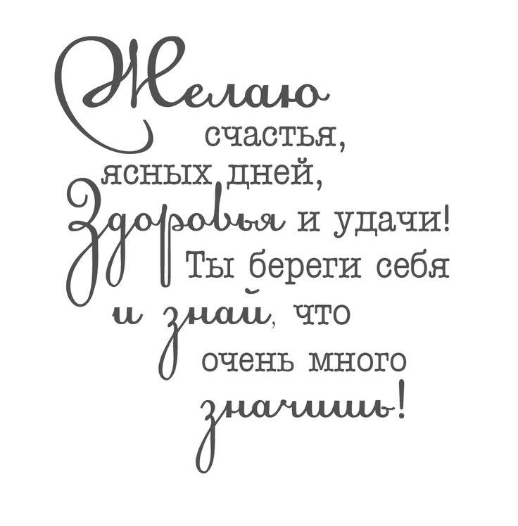 by Darina: Надпись для открыток. Желаю счастья, ясных дней...