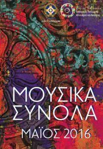 Οι συναυλίες των Μουσικών Συνόλων του δήμου Αθηναίων τον Μάιο