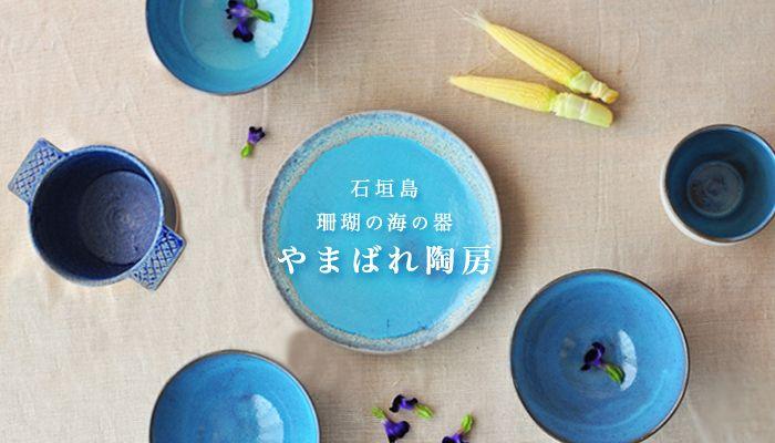やまばれ陶房 石垣島 | threetone うつわと生活雑貨