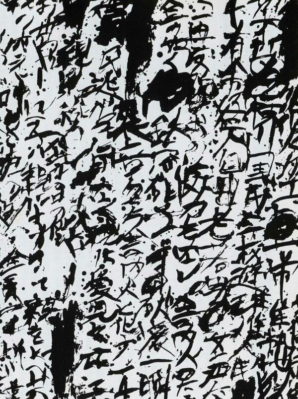 Calligraphy by Yuichi INOUE (1916~1985), Japan 井上有一