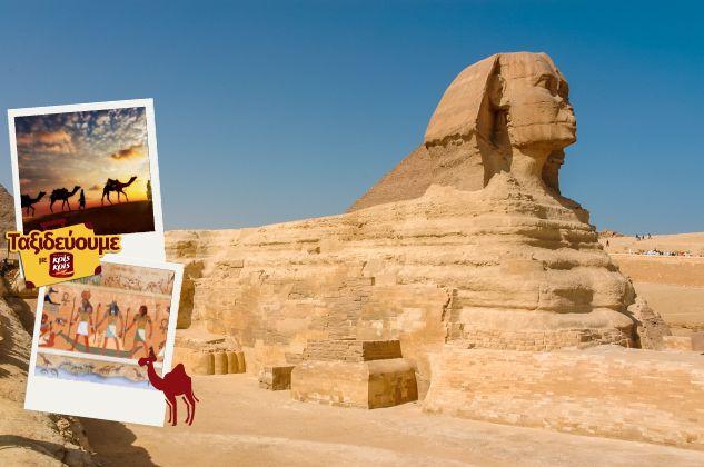 Με πρωτεύουσα το Κάιρο, η Α _ _ _ _ _ _ ς είναι διάσημη για τον αρχαίο πολιτισμό της!
