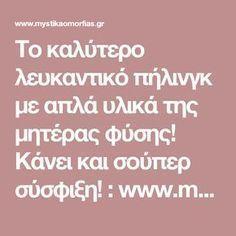 Το καλύτερο λευκαντικό πήλινγκ με απλά υλικά της μητέρας φύσης! Κάνει και σούπερ σύσφιξη! : www.mystikaomorfias.gr, GoWebShop Platform