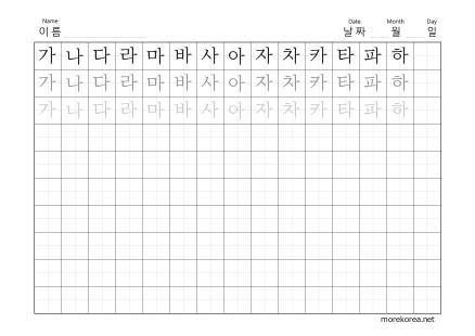 Korean Hangul Writing Practice Worksheet - Small size ...