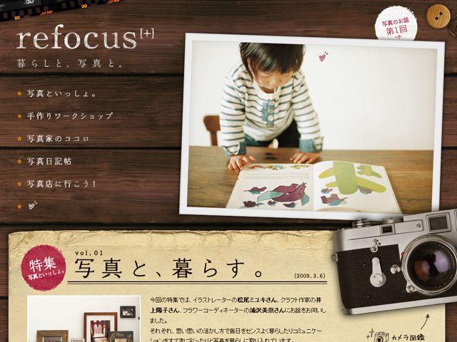 refocus[ ]のWebデザイン http://www.refocus.jp/