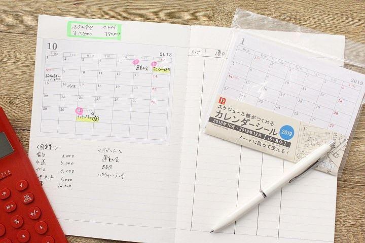好きなノートを手帳や家計簿に ダイソー カレンダーシール が家庭や