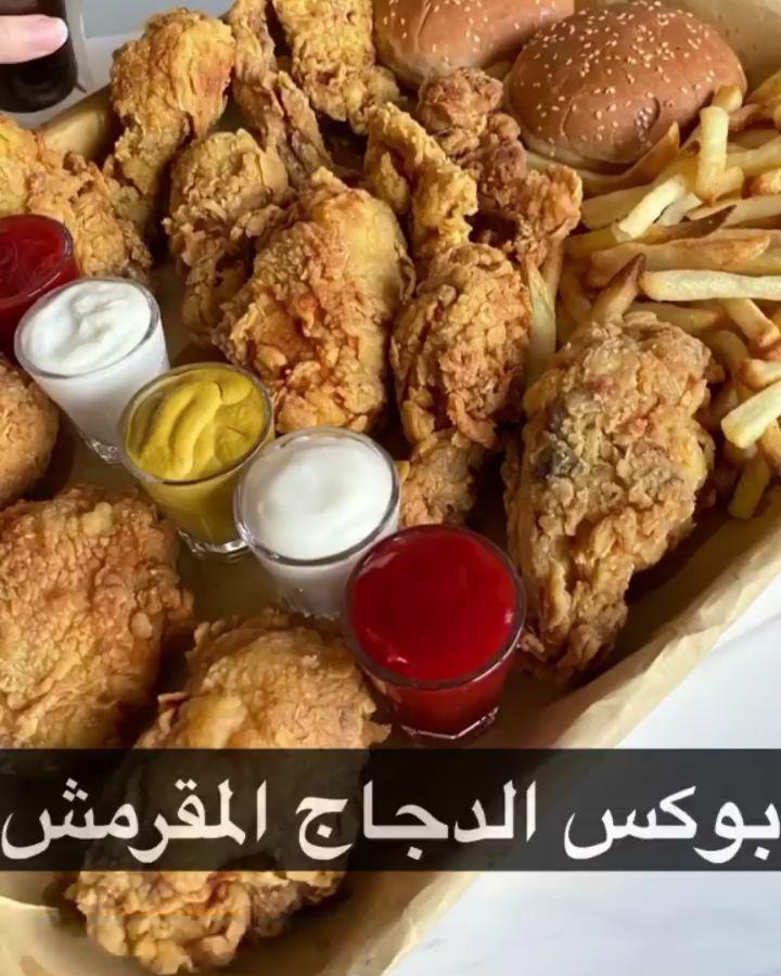 طبخ وافكار غادة On Instagram المكونات دجاج قطع بعظم ١٥ قطعه صدور دجاج مقطعه طويل بيضتين نص كوب حل In 2021 Middle Eastern Desserts Cooking Chicken Recipes