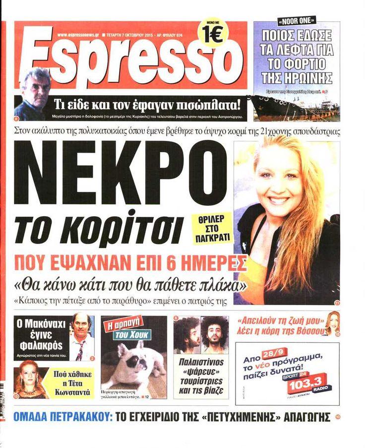 Εφημερίδα ESPRESSO - Τετάρτη, 07 Οκτωβρίου 2015