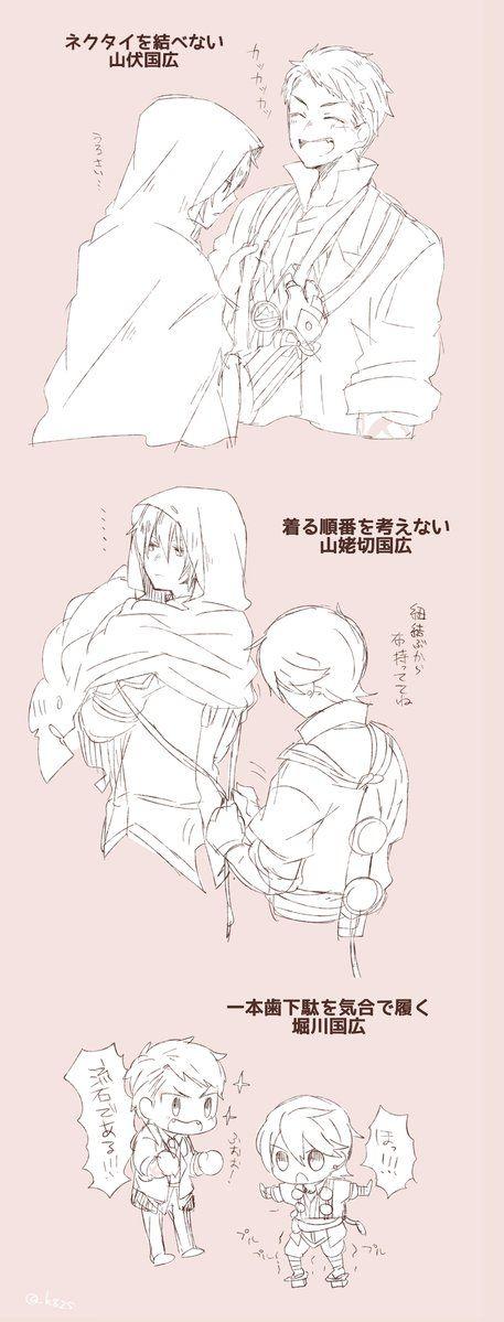 戦装束の交換をする国広三兄弟 | とうろぐ-刀剣乱舞漫画ログ