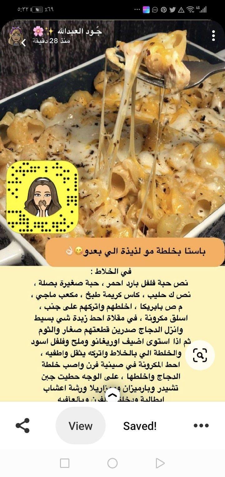 Pin By Renad Jk On سناب مصوره Cookout Food Diy Food Recipes Tunisian Food