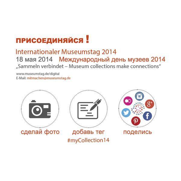 Das Plakat zur Social Media Aktion 2014 #myCollection14 auf Russisch