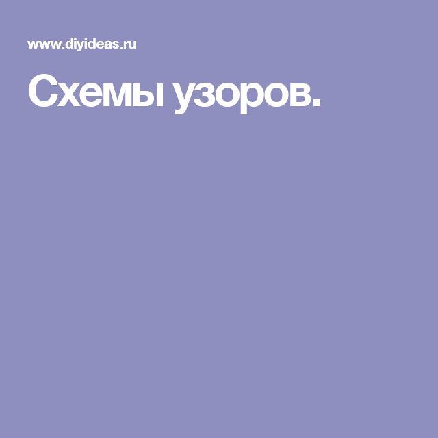 Схемы узоров.