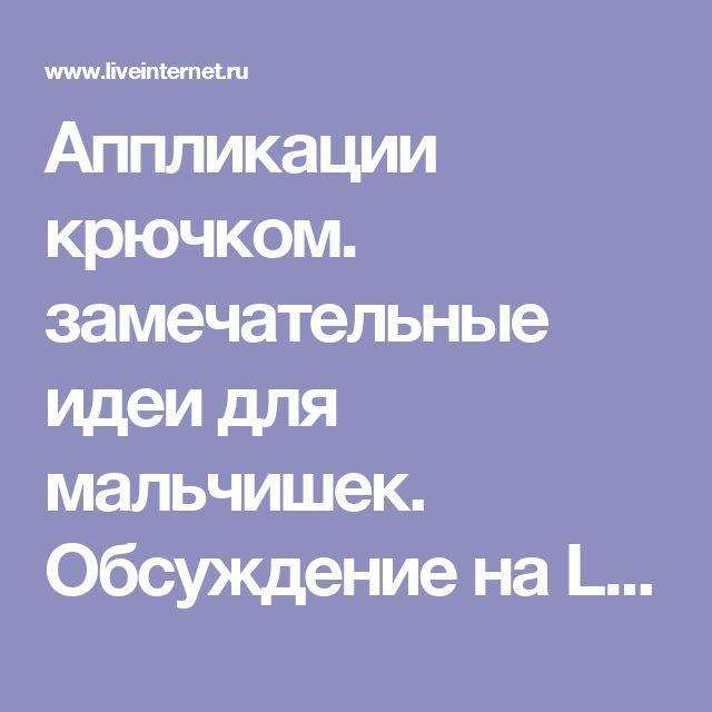 Аппликации крючком. замечательные идеи для мальчишек. Обсуждение на LiveInternet - Российский Сервис Онлайн-Дневников