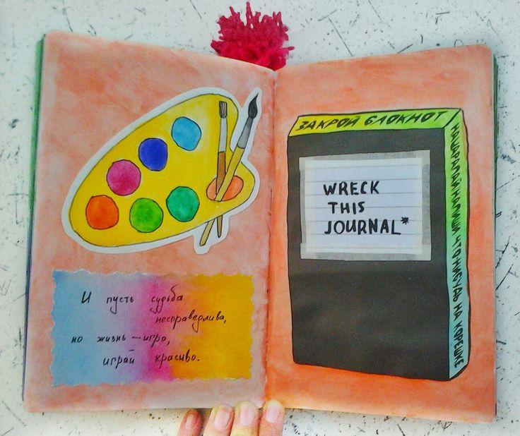 Уничтожь меня, Wreck this journal,  развороты, идеи