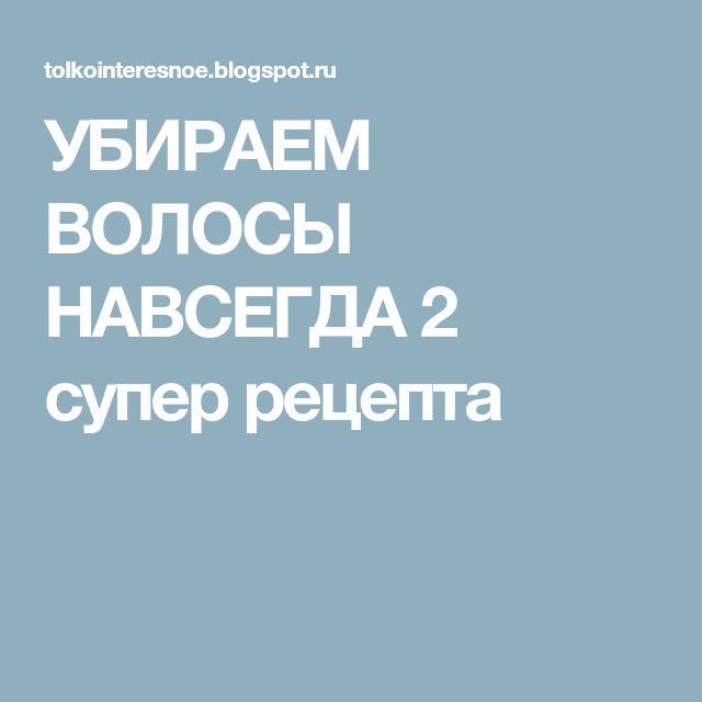 УБИРАЕМ ВОЛОСЫ НАВСЕГДА 2 супер рецепта