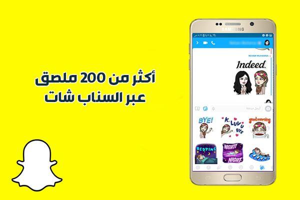 تنزيل برنامج سناب شات للاندرويد Snapchat احدث اصدار عربي 2019 Marketing Downloads Gaming Logos Snapchat