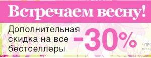 Информация для покупателей в интеренте. | Интернет магазин модной обуви Sapano. Скидка 30| http://infarus.ru