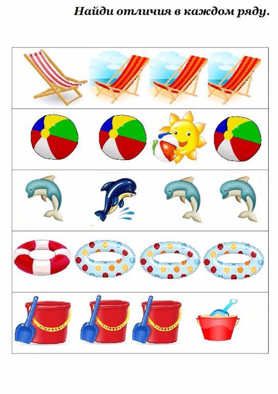 Летние занятия с детьми (логика, внимание, память) - Babyblog.ru