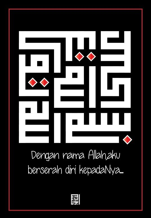 Square Kufic.. بسم الله توكلت على الله.. In Your Name Allah, I put my trust in..