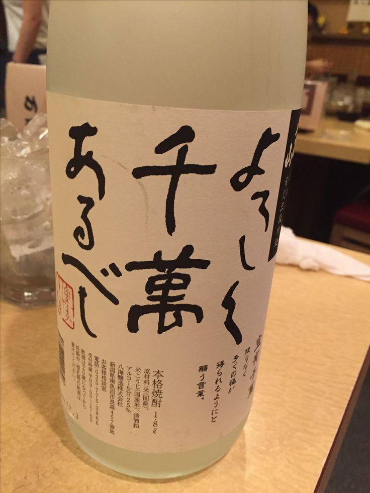 八海山の焼酎