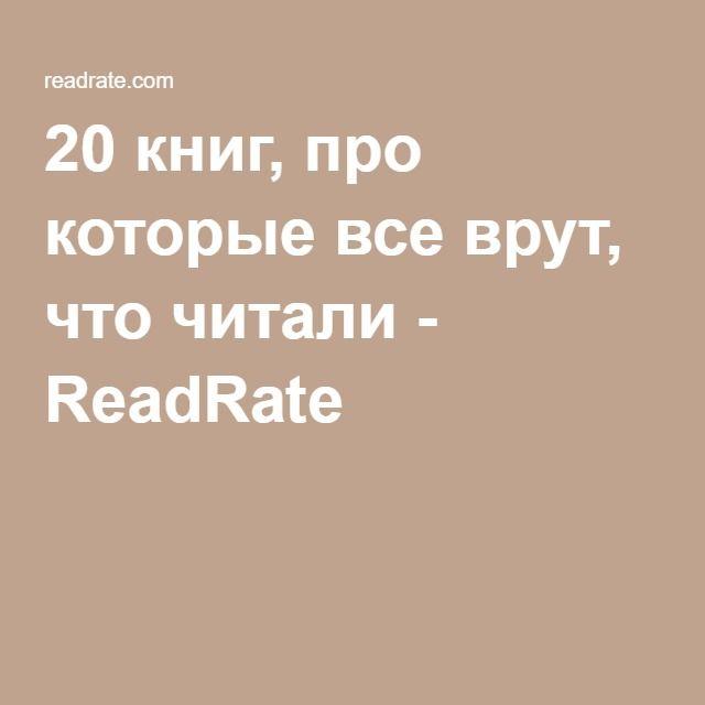 20 книг, про которые все врут, что читали - ReadRate