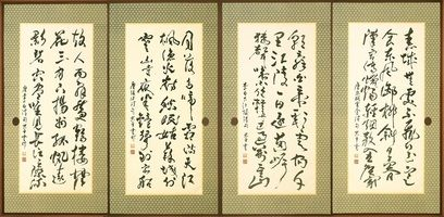 高級織物襖紙雄渾(ゆうこん)4枚組(襖/ふすま/ふすま紙/糸入り/書文字/張替/通販)