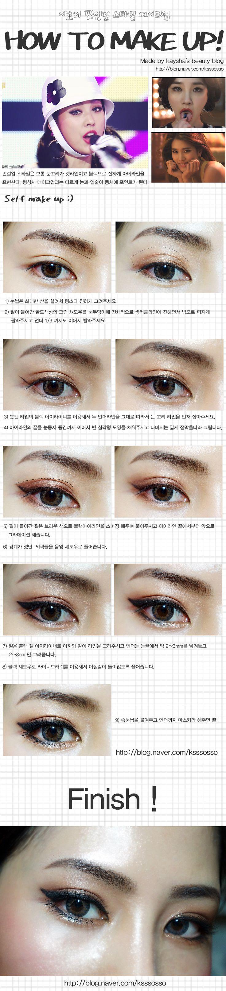 Korean Makeup How To #eyes #makeup