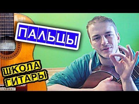 ГИТАРА: болят ПАЛЬЦЫ и подушечки ЛАЙФХАК 🎸 школа гитариста - YouTube