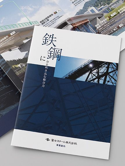 建設業の営業パンフレットデザイン作成 会社案内 パンフレット専科