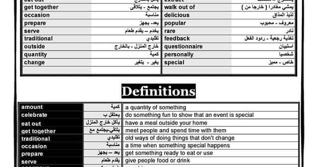 مذكرة لغة إنجليزية للصف الثاني الثانوي 2021 لدكتور محمود فتحى Something To Do Definition Of Special Preparation