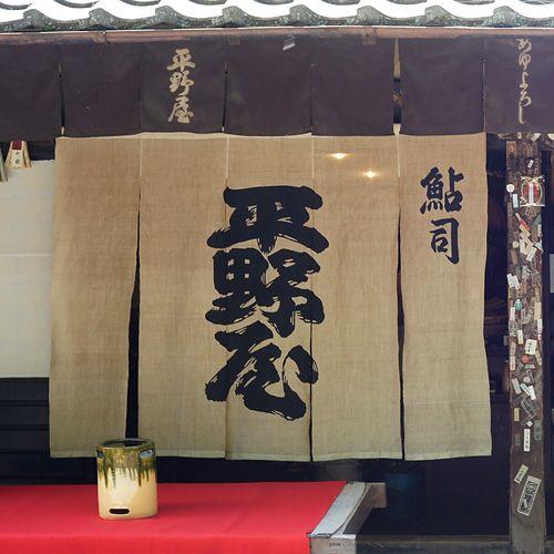 京都 嵯峨野・鮎料理の老舗 平野屋