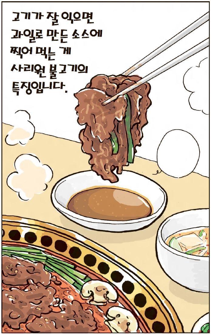 [맛대맛 라이벌] (15) 불고기 - 한식 대표 메뉴