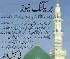 Rabi ul awwal will come twice in 2015